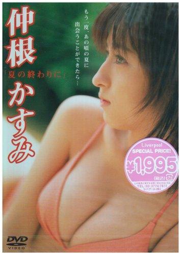 仲根かすみ「夏の終わりに」 [DVD]
