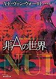 非Aの世界【新版】 (創元SF文庫)