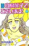 新・白鳥麗子でございます!(1) (Kissコミックス)