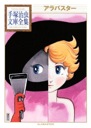 アラバスター (手塚治虫文庫全集 BT 88)