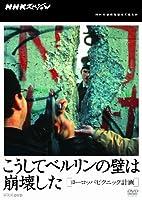 NHKスペシャル こうしてベルリンの壁は崩壊した ヨーロッパピクニック計画 [DVD]