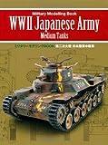 第二次大戦 日本陸軍中戦車 (ミリタリーモデリングBOOK)