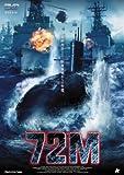 72M(セブン・トゥ・エム) [DVD]