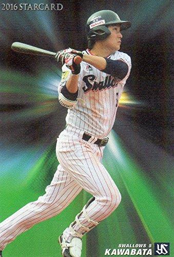2016カルビープロ野球カード第2弾■スターカード■S-037/川端慎吾/ヤクルト