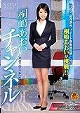 桐嶋あおいチャンネル [DVD]