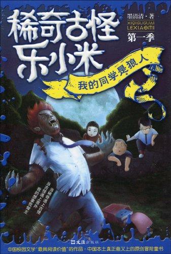 稀奇古怪乐小米 第1季 我的同学是狼人