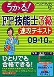 うかる!FP技能士3級速攻テキスト〈09‐10年版〉