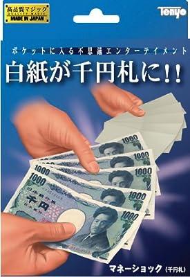 マネーショック (千円札)