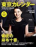 東京カレンダー 2016年3月号 [雑誌]