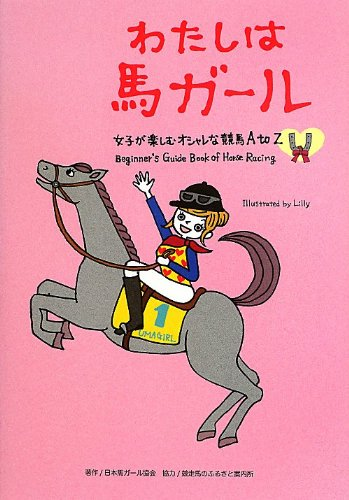 わたしは馬ガール―女子が楽しむオシャレな競馬A to Z (馬ガール選書シリーズ 1)