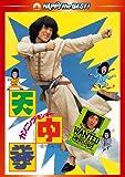 カンニング・モンキー/天中拳 デジタル・リマスター版 [DVD]
