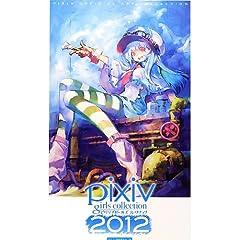 pixiv girls collection 2012 ~�s�N�V�u�K�[���Y�R���N�V����2012
