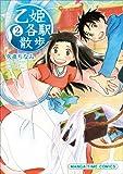 乙姫各駅散歩 2 (まんがタイムコミックス)