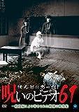 ほんとにあった!呪いのビデオ61 [DVD]