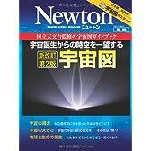 宇宙図―宇宙誕生からの時空を一望する (ニュートンムック Newton別冊)