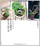 小さな盆栽の作り方育て方表紙