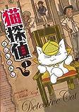 猫探偵(1) (ブレイドコミックス)