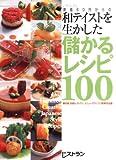 原価60円からの和テイストを生かした儲かるレシピ100—第8回日経レストランメニューグランプリ優秀作品集