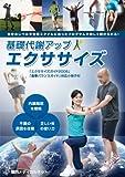 基礎代謝アップ・エクササイズ [DVD]