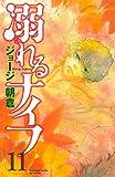 溺れるナイフ(11) (講談社コミックス別冊フレンド)