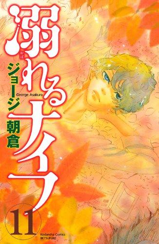 溺れるナイフ(11) (講談社コミックスフレンド B)