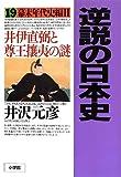 『逆説の日本史 19 幕末年代史編2』 井沢元彦