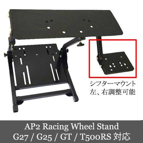 AP2 Racing Wheel Stand ホイールスタンド Logitech G29/T150/T300/T-GT