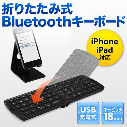 ESUPPLY 折りたたみ式Bluetoothキーボード iPhone 5 iPad mini iPad 第4世代対応 EEA-YW0906