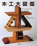 手づくり木工大図鑑