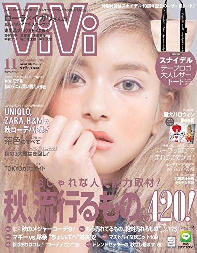 ViVi(ヴィヴィ) 2015年 11 月号