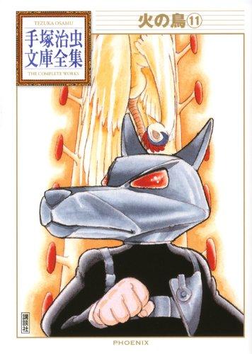 火の鳥(11) (手塚治虫文庫全集 BT 165)