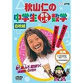 秋山仁の中学生おもしろ数学 DVD-BOX