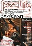 jazz Life (ジャズライフ) 2011年 03月号 [雑誌]