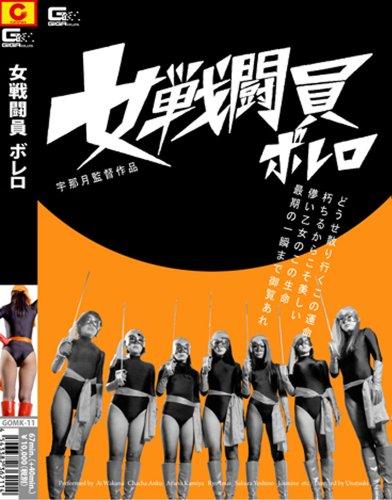 女戦闘員ボレロ [DVD][アダルト]
