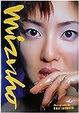 みづほ―ミレニアム記念ブック