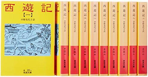 西遊記(10冊セット)