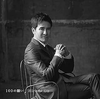 100の願い(初回生産限定盤)