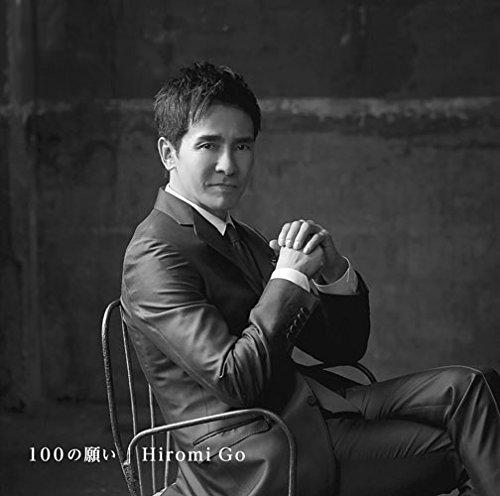 100の願い(初回生産限定盤)(DVD付)