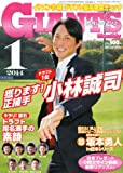 月刊 GIANTS (ジャイアンツ) 2014年 01月号 [雑誌]