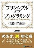プリンシプル オブ プログラミング 3年目までに身につけたい一生役立つ101の原理原則