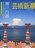芸術新潮 2010年 09月号 [雑誌]