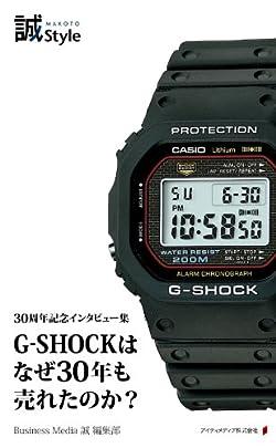 G-SHOCKはなぜ30年も売れたのか? 30周年記念インタビュー集