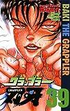グラップラー刃牙 39 (少年チャンピオン・コミックス)