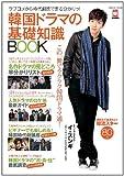 韓国ドラマの基礎知識BOOK(学研ムック)