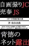 自画撮りJCと売春JS 背徳のネット露出