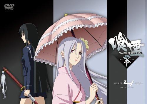 喰霊-零- 4(通常版)