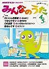 NHK みんなのうた 2015年 4月・5月 [雑誌] NHKテキスト