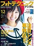 フォトテクニックデジタル 2009年 12月号 [雑誌]