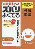中間・期末テスト ズバリよくでる 社会 東京書籍版 新しい社会 歴史