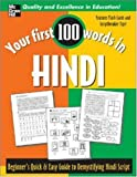 Your First 100 Words In Hindi (Your First 100 Words In…Series)